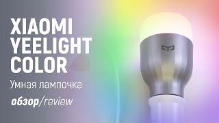 Xiaomi Yeelight Color - Умная светодиодная лампа с AliExpress - Обзор