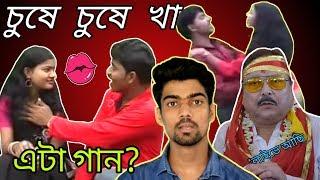 Chushe Chushe Kha ft. Madan Mitra   Bangla Local Dustu Song Ep:1   Bisakto Chele