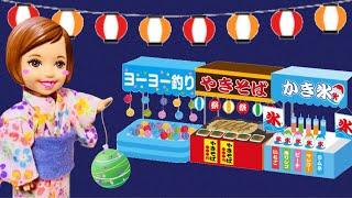 お祭りでヨーヨー釣りや金魚すくい★ 浴衣でかき氷やりんご飴食べて楽しいね♪