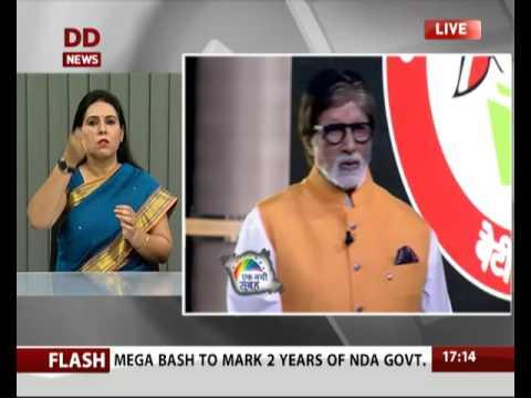 Ek Nayi Subah: Actor Amitabh Bachchan's speaks on 'Beti Bachao Beti Padhao'