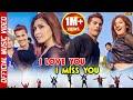 I LOVE YOU I MISS YOU ||Aanchal Sharma, Sunil Chhetri || New Nepali Dancing song 2019 –By Som Subba
