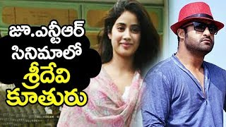 sridevi daughter jhanvi kapoor in JR NTR's Movie | Jr NTR Temper Remake | Filmylooks