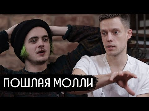Пошлая Молли - рок-звезда поколения соцсетей / вДудь