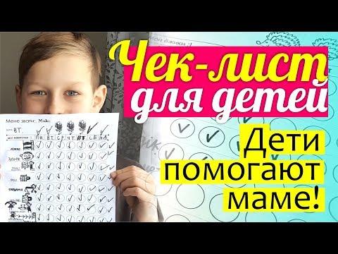 Чек-лист ДЛЯ ДЕТЕЙ: домашние дела, распорядок дня, помощь маме || ДЕТИ ПОМОГАЮТ МАМЕ!