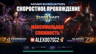 Скоростное прохождение в StarCraft 2 Co-op: Эвакуация шахтеров