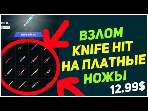 ➤Как получить платные ножы в knife hit бесплатно. Как взломать knife hit на ножи на андроид | JK