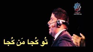 Tu Kuja Man Kuja - Fazal Rehman Qadri - Sydney Mawlid 2016