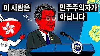 [홍콩 특집] 이 사람은 민주주의자가 아닙니다