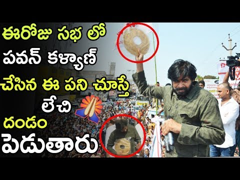 Pawan Kalyan Making Fun With Fans | Janasena Porata Yatra Day 6 | Telugu Entertainment Tv