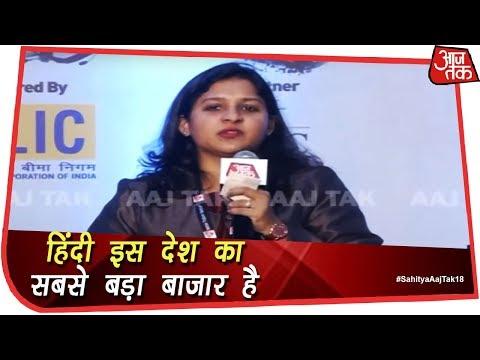 हिंदी में क्या बिक रहा है ?  #SahityaAajTak18