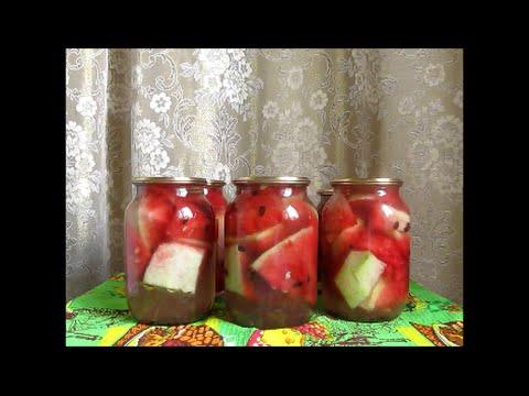 Арбузы на зиму . Маринованные арбузы.