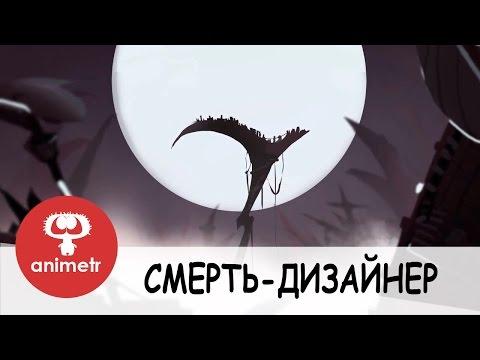 Короткометражный мультфильм о смерти. Смерть дизайнер.
