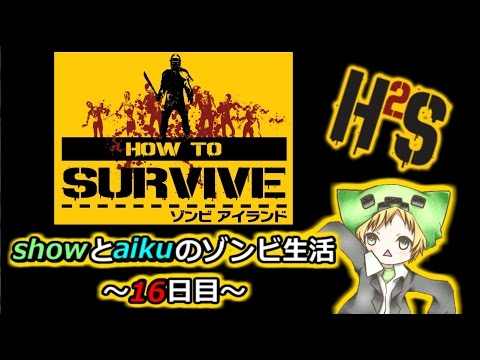 【HOW TO SURVIVE:ゾンビアイランド】showとaikuのゾンビ...