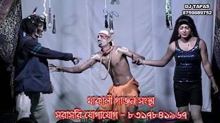 ma kali gajon 2020 biswnath das কিভাবে মানুষ মেরে খাবে বলেছে দেখুন - gajon dj tapas