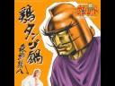 """""""鶏タンゴ鍋"""" from 'Astro Fighter Sunred' Ending Theme on Alto Sax"""
