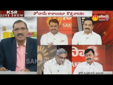 KSR Live Show: ఢిల్లీలో హోదాపై టీడీపీ డ్రామా..! - 18th July 2018