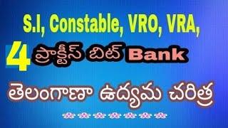 తెలంగాణ ఉద్యమ చరిత్ర - 4 || Practice Bits || constable, si, VRO, VRA, DSC, groups and all co Exam