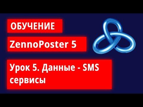 sms-сервисы в ZennoPoster