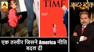 मास्टर स्ट्रोक: एक तस्वीर जिसने अमेरिकी नीति बदल दी | ABP News Hindi