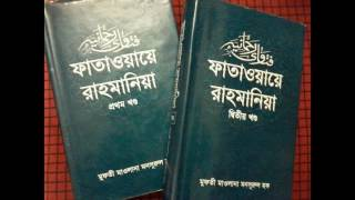 Mufti Mansurul Haq.মাসাইল-০১