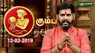 கும்ப ராசி நேயர்களே! இன்றுஉங்களுக்கு…| Capricorn | Rasi Palan | 12/02/2019