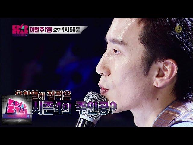 유희열이 점찍은 시즌4의 주인공은? @K팝스타 시즌4 5회 예고편 141221