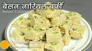 Coconut Besan Barfi Recipe -  Besan Nariyal Barfi Recipe