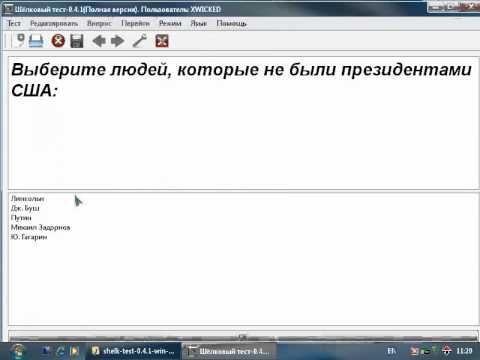 Тестирование. Шёлковый тест. Windows XP