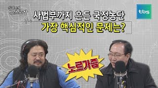 [김어준의뉴스공장] 사법부까지 흔든 국정농단, 가장 핵심적인 문제는? / 노르가즘