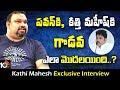 Kathi Mahesh Exclusive Interview | Kathi Mahesh vs PK | Personal Life | 10TV