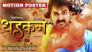 DHADKAN - धड़कन (Motion Poster) - Pawan Singh, Akshara ,Shikha Mishra | Superhit Bhojpuri Film 2017