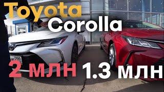 Toyota Corolla (2019) за 2млн рублей, или Camry?