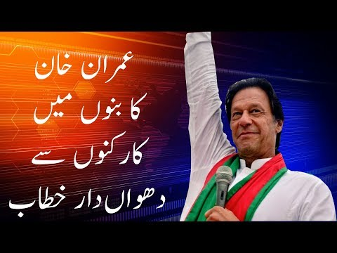 Imran khan Speech in PTI Bannu Jalsa | 21 July 2018 | Neo News