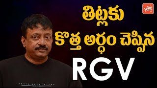 RGV Sensational Comments On Pawan Kalyan Fans Over Sri Reddy Controvercy
