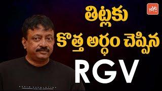 RGV Sensational Comments On Pawan Kalyan Fans Over Sri Reddy Controvercy