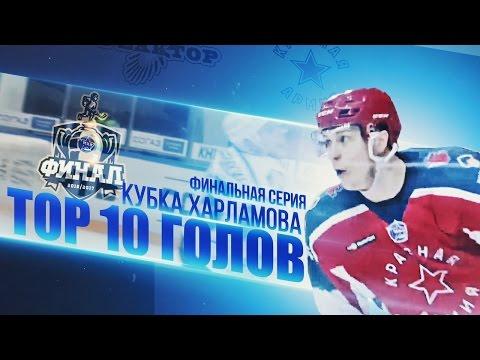 Лучшие голы финальной серии плей-офф Кубка Харламова