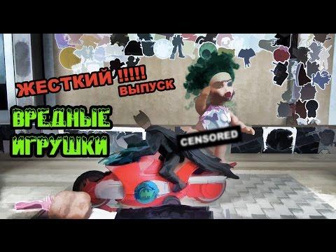 Вредные игрушки -Жесткий выпуск | Monster High, Batman, Baby