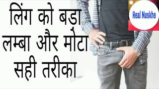 How to increase penis size in hindi Real Nuskhe