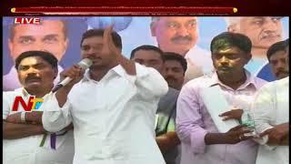 YS Jagan Speech @ Bahiranga Sabha || Praja Sankalpa Yatra