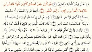 Mahmoud Khalil Al-Hussary lern Surah 67 Al Mulk