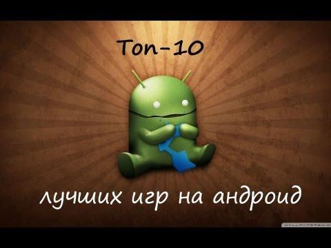 Топ-10 лучших игр на Андроид!
