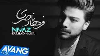 Farhad Naseri - Niyaz OFFICIAL VIDEO HD