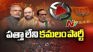 BJP Candidates Lost Their Deposits in Telangana 2018 Elections | NTV