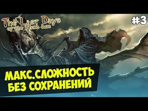 Mount&Blade:The Last Days Overhaul за Зло — IRONMAN(Макс.Сложность, Без Сохранения) #3