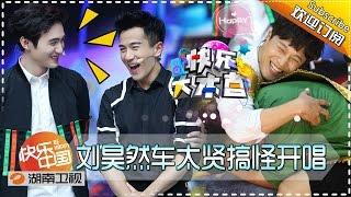 《快乐大本营》Happy Camp 20160409: Cha Tae Hyun Sings In Chinese【Hunan TV Official 1080P】