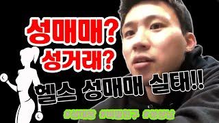 헬스 성매매 3대장들의 실태!!!!