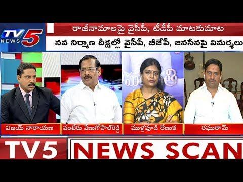 టీడీపీకి రాజకీయ కుట్రలు ఎదుర్కోవడం కొత్త కాదు-ముళ్లపూడి రేణుక | News Scan | TV5 News