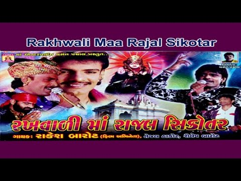 Rakhwali Maa Rajal  Sikotar - Part - 01 Gujarati Garba Songs Navratri Special video