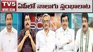ఏపీలో నాలుగు స్తంభాలాట..!   News Scan Debate With Vijay   TV5 News