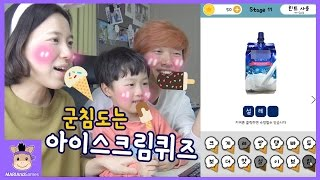 Korean Ice cream Mukbang Quiz Mobile Game Fun Play   MariAndGames